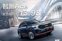 智跑Ace200马力强劲动力,科技赋能