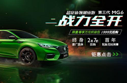 上汽名爵MG6引领运动轿跑超战力设计新风潮
